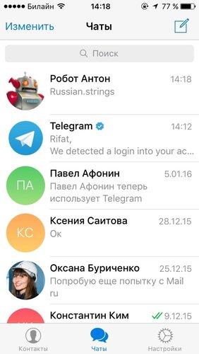 telegram русский язык iphone