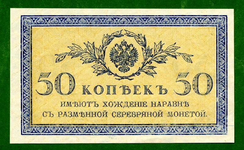 Россия, 50 копеекъ, 1915