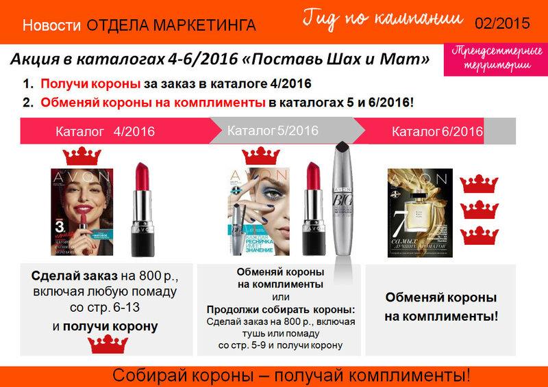 кампания 02 2016