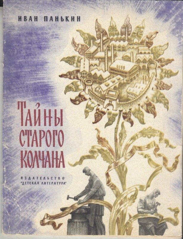 Панькин, сказы тульских мастеров, Тайны старого колчана