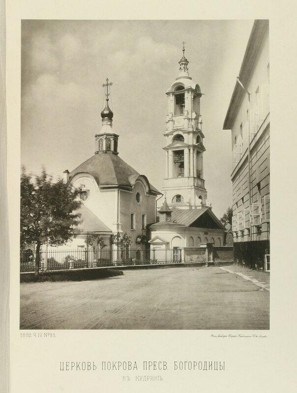 6580 Церковь Покрова Пресвятой Богородицы в Кудрине 1981 Найдёнов.jpg