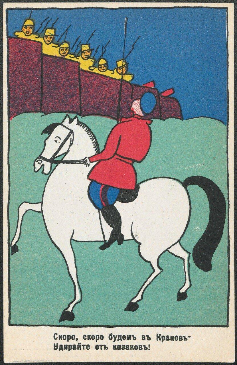 Скоро, скоро будем в Краков... В.Маяковский. 1914