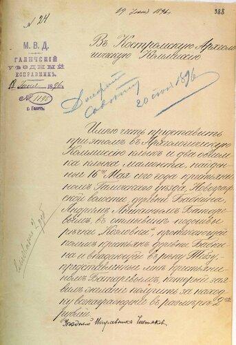 ГАКО, ф. 179, оп. 2, д. 66б, л. 388.