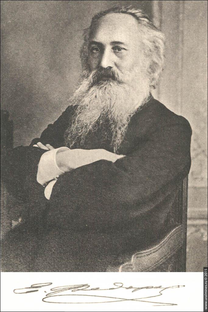 Горный инженер Федоров Е.С.