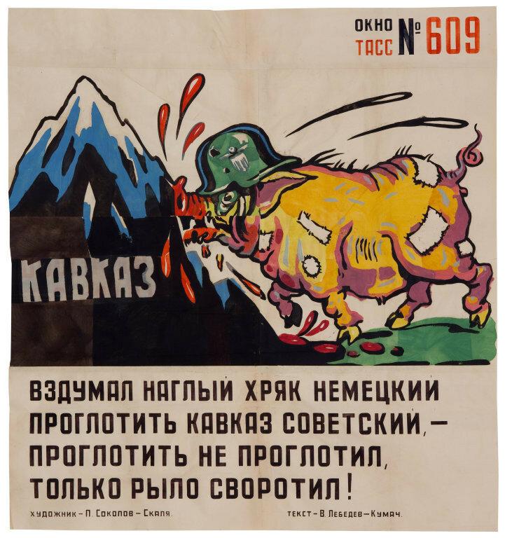 «Красная звезда», 8 декабря 1942 года, битва за Кавказ