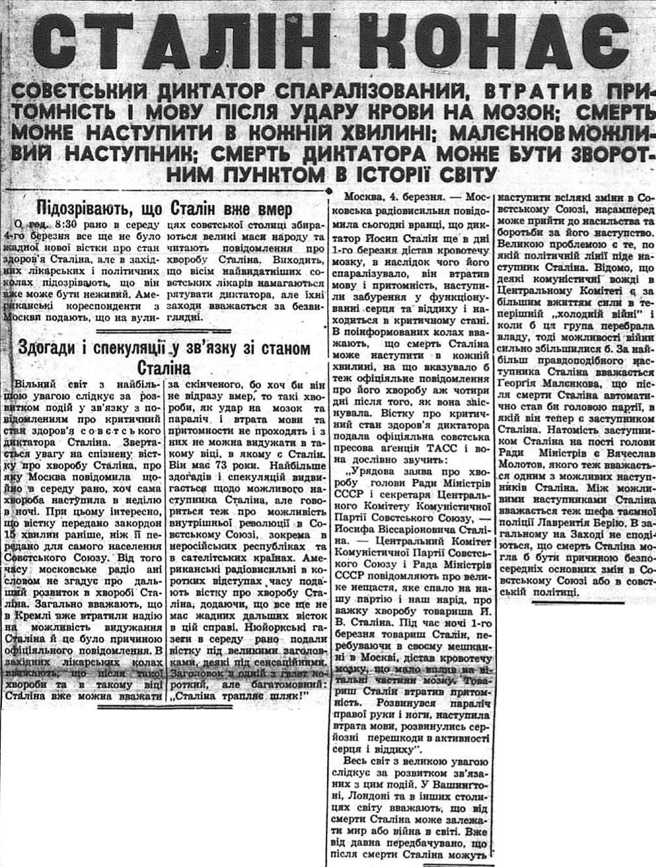 """Що писала про смерть Сталіна українська еміґрантська газета """"Свобода"""" у 1953-у - фото 1"""