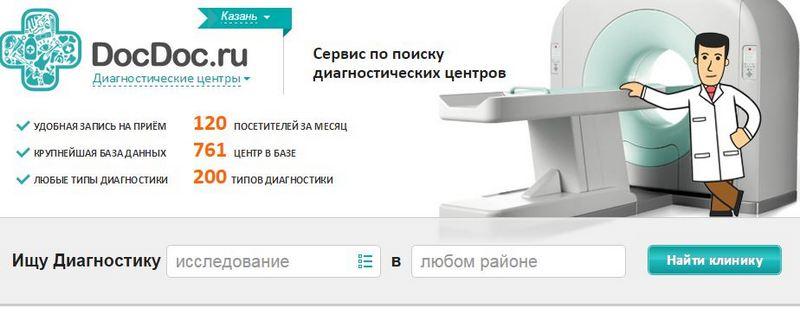 Diagnostica.DocDoc.ru — лучший помощник в поиске клиник