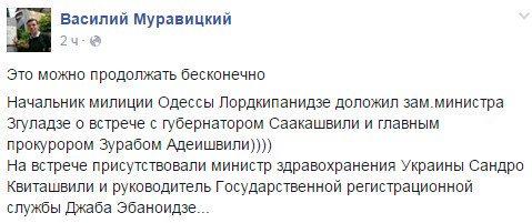 укрогрузины.jpg
