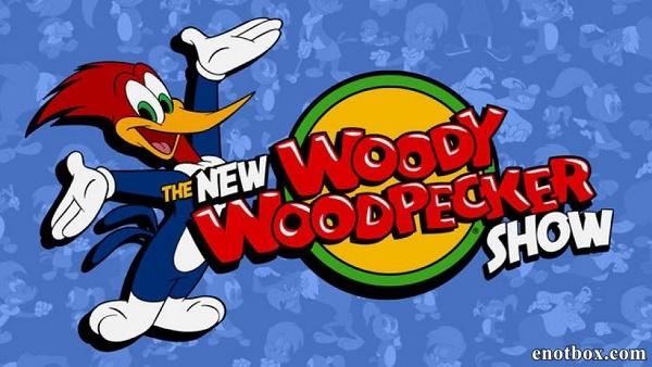 Новое шоу Вуди Вудпеккера. Полная коллекция / The New Woody Woodpecker Show. Classic Collection (1999-2000/SATRip)