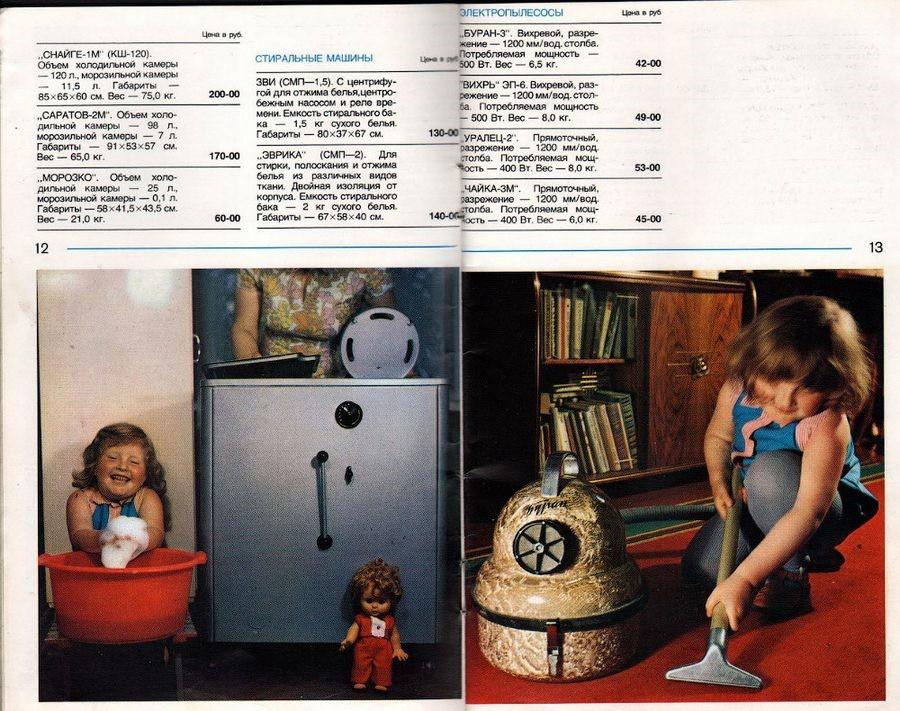 На моей памяти такие кассеты в семье появились только году в 1981-м, но для кого-то они были доступн