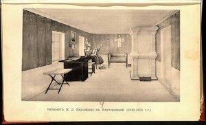 Кабинет И.Д. Якушина в Ялуторовске