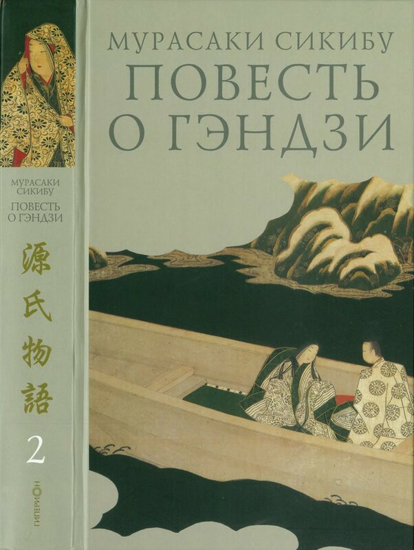 the use of poetry in the tale of genji a novel by murasaki shikibu The tale of genji, by murasaki shikibu and the single line of poetry was quietly graceful these nocturnal wanderings were novel and exciting.