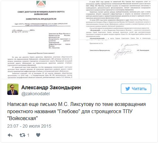 20150722_16-52-Истерическая справедливость- исчезнет ли имя Войкова с московских карт-pic2-Закондырин
