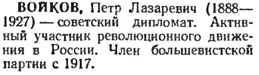 V-Войков_ПЛ-Дипломатический словарь-1971-с331