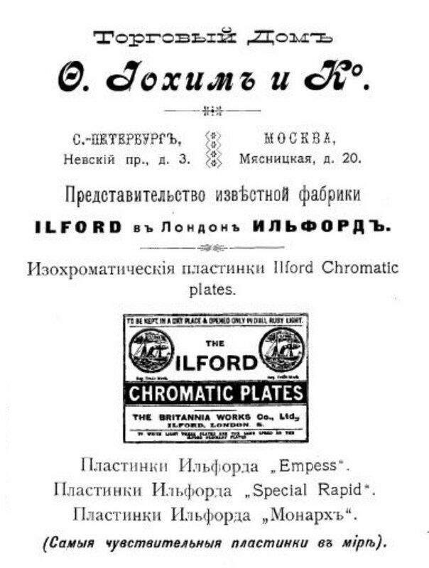 1903 Изохроматическая съёмка ручными камерами Реклама2.jpg