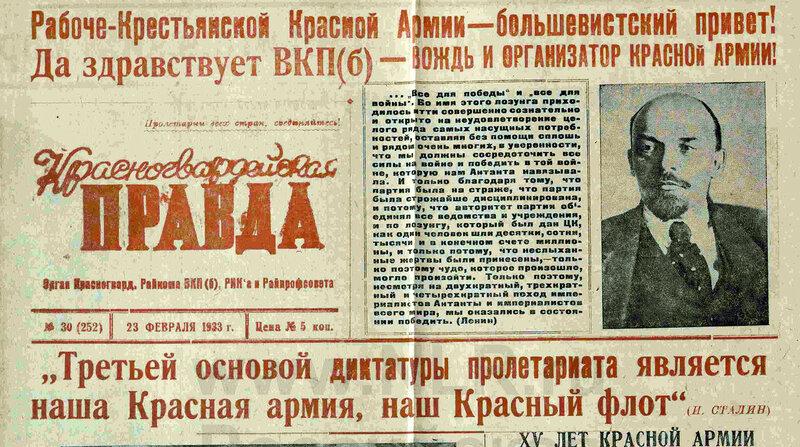 1933-02-23 Красногвардейская правда.jpg