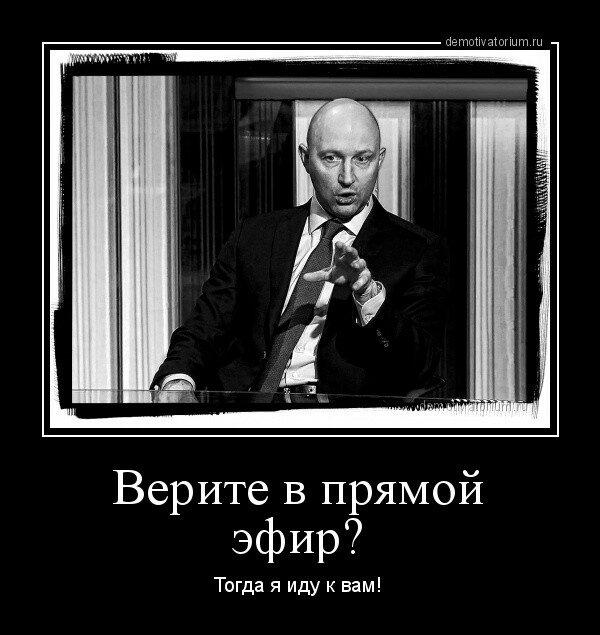 demotivatorium_ru_verite_v_prjamoj_efir.jpg