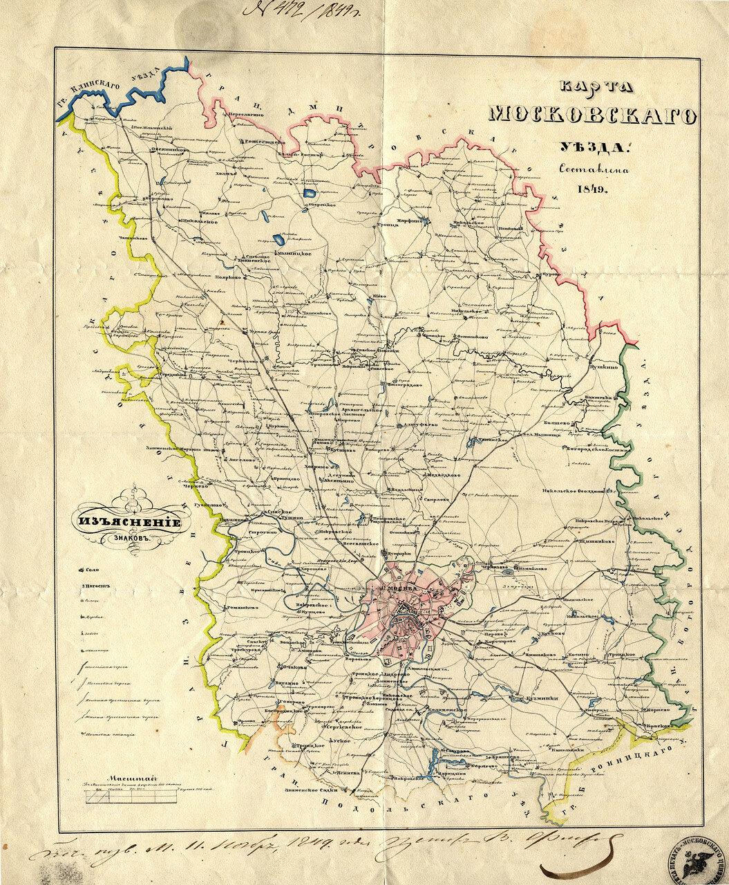1849. Московский уезд