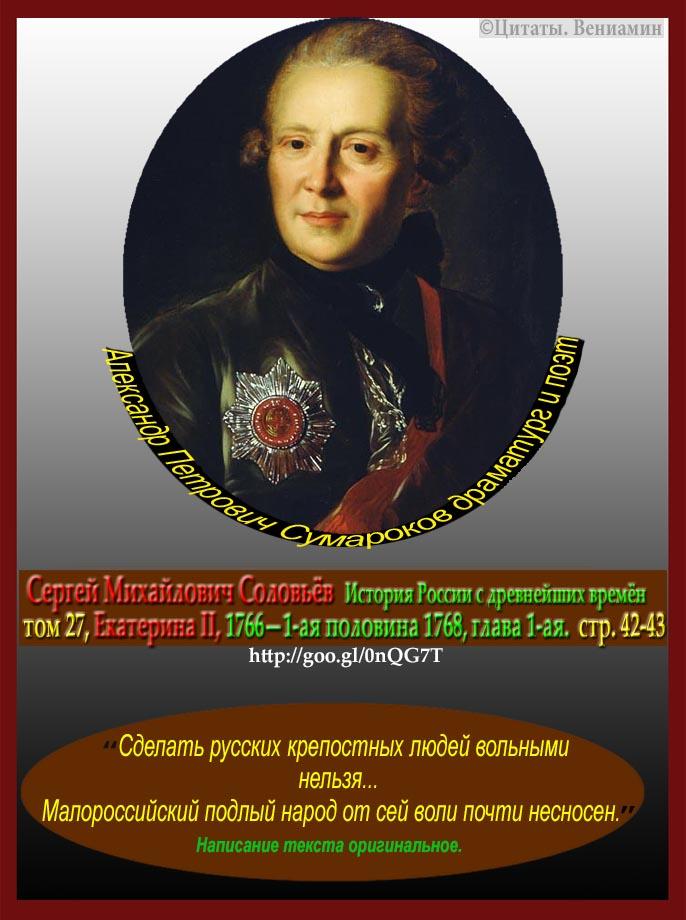 Сумароков Александр Петрович.