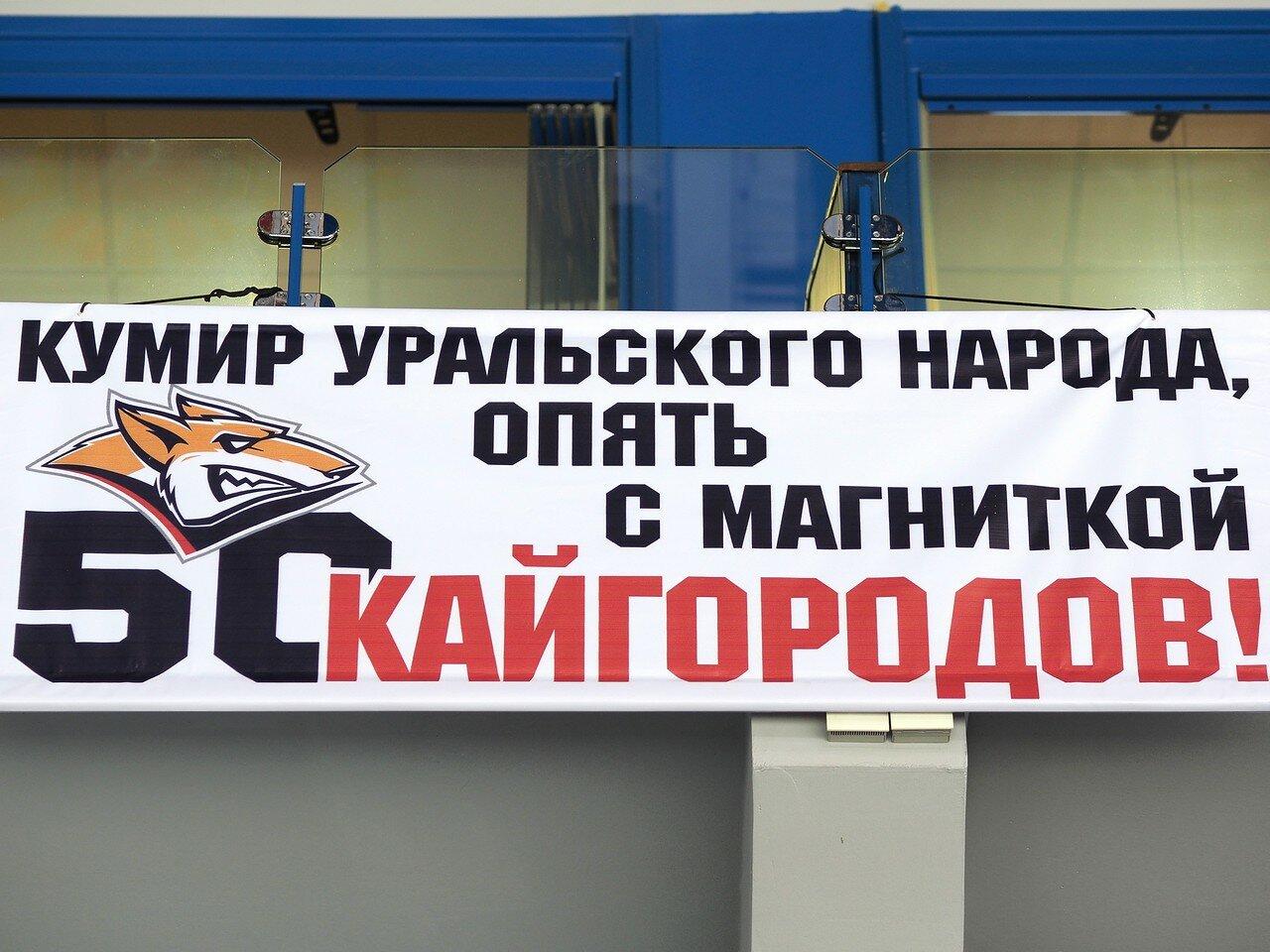 158Восток 1/2 плей-офф Металлург - Сибирь 08.03.2016