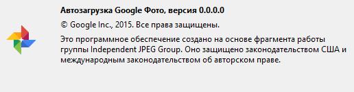 Автозагрузка Google Фото версия 0.0.0.0.