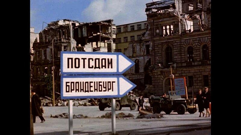 1945 Берлин9.jpg