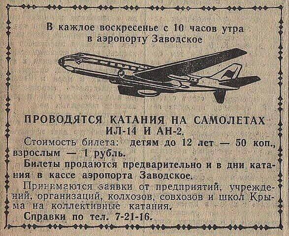 Катания на самолётах в Крыму.jpg