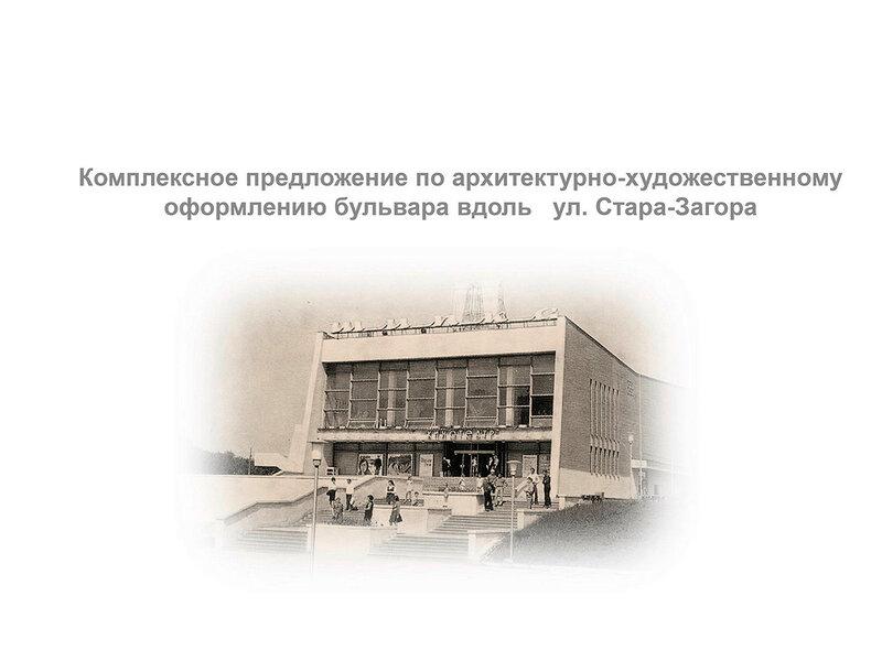 Проект реконструкции бульвар на ул.Стара-Загора
