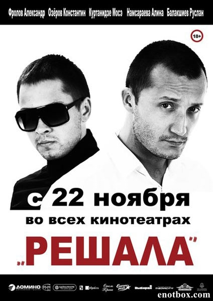 Решала (2012/WEB-DL/WEB-DLRip)