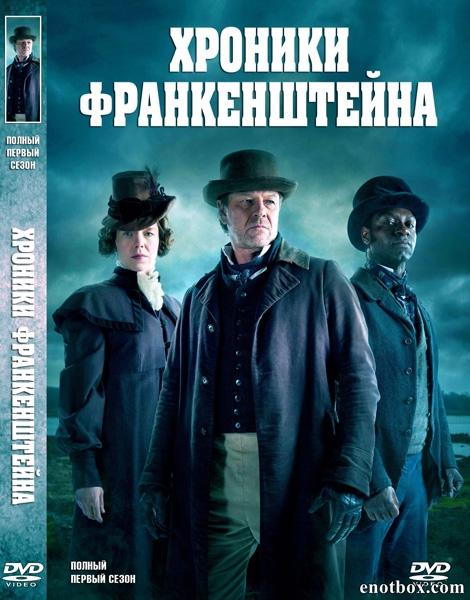 Хроники Франкенштейна (1 сезон: 1-6 серии из 6) / The Frankenstein Chronicles / 2015 / ПМ (LostFilm) / HDTVRip + HDTVRip (720p)