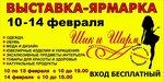 """Выставка-ярмарка """"Шик и Шарм - VI"""" 10-14 февраля 2016"""