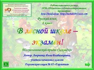 Закладка. В лесной школе-экзамен! Русский язык, 4 класс. Аверченко И.В..jpg