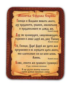 Молитва прп.Ефрема Сирина