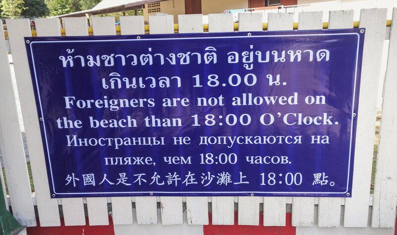 Объявление у входа на пляж