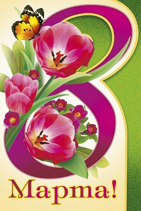 поздравить с 8 марта по татарски выкладывает