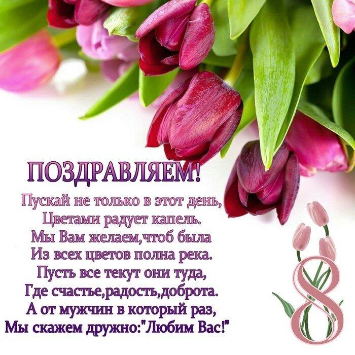 Поздравить с 8 марта песней