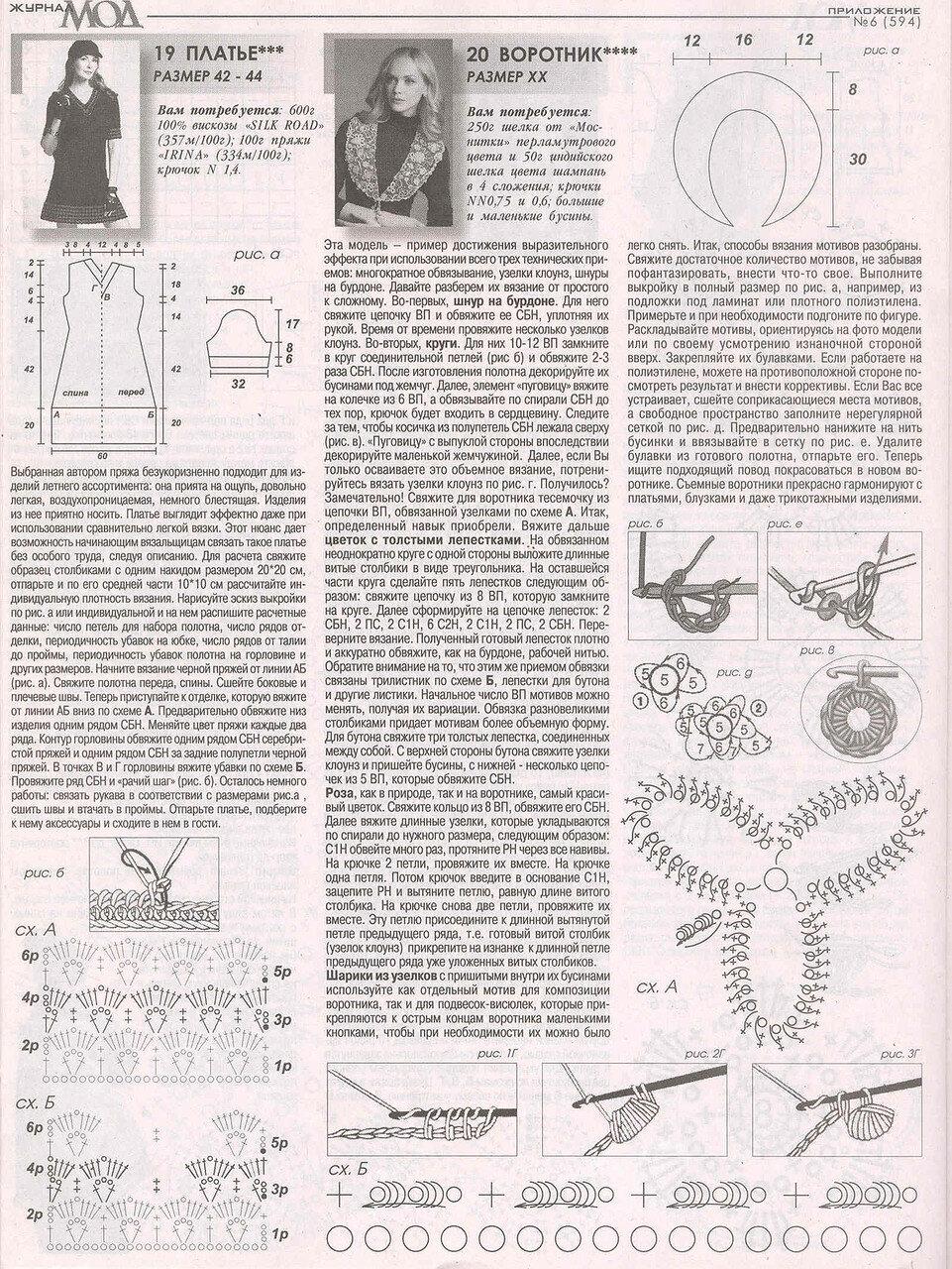Журнал мод 594 вязание стильные модели 81