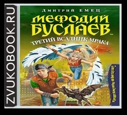 Аудиокнига Дмитрий Емец «Мефодий Буслаев 3. Третий всадник Мрака»