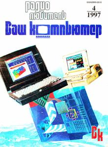 Журнал: Радиолюбитель. Ваш компьютер 0_133b8b_237de3e2_M