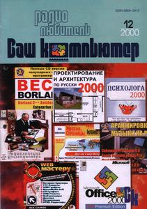 компьютер - Журнал: Радиолюбитель. Ваш компьютер - Страница 3 0_134e91_dbb91aa_M