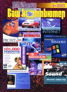 Журнал: Радиолюбитель. Ваш компьютер - Страница 4 0_135ef3_5e64c215_M