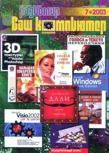 Журнал: Радиолюбитель. Ваш компьютер - Страница 4 0_135ef7_f3cac988_M