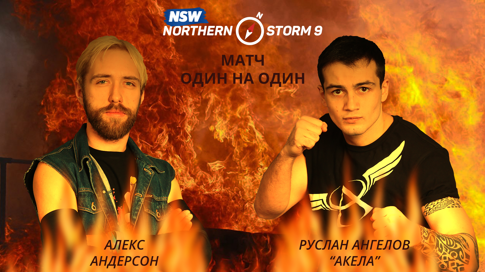 NSW Northern Storm 9: Алекс Андерсон против Руслана