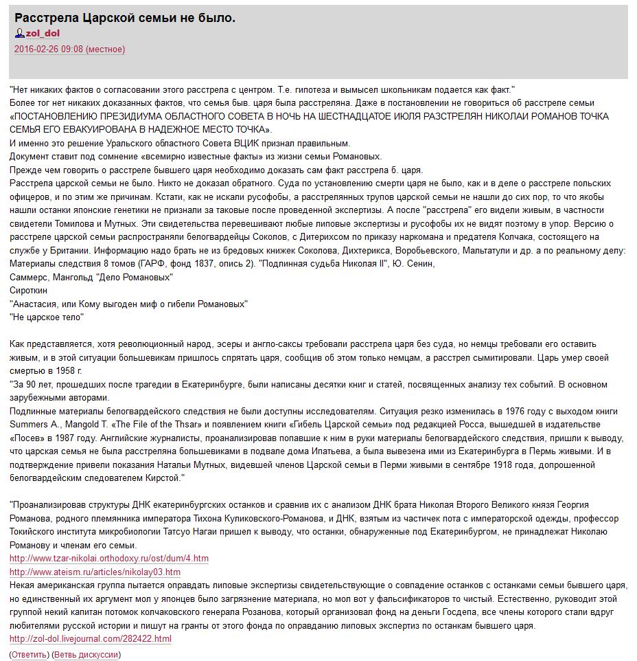 V-20160226_11-34-01-Учебник антисоветской истории России за 9 класс_ Разбор-burckina-faso
