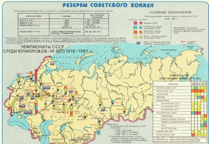 Фрагмент обратной стороны Карты Советского Хоккея
