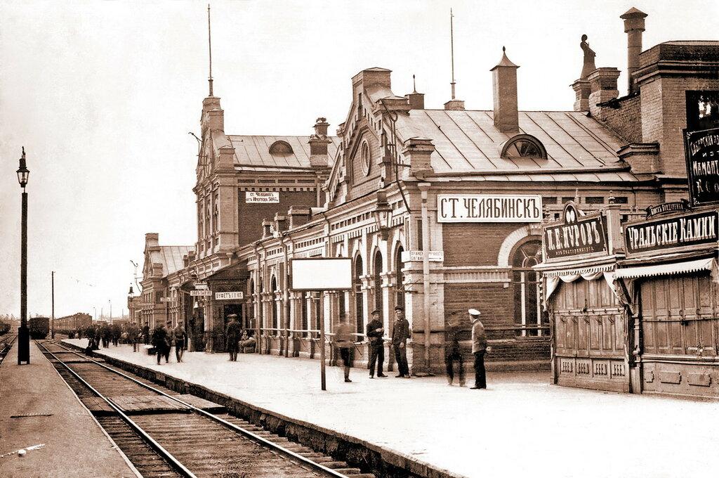 Челябинский железнодорожный вокзал.jpg