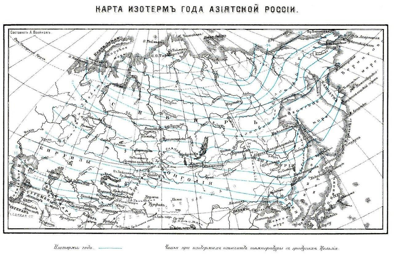 14. Карта изотерм года Азиатской России