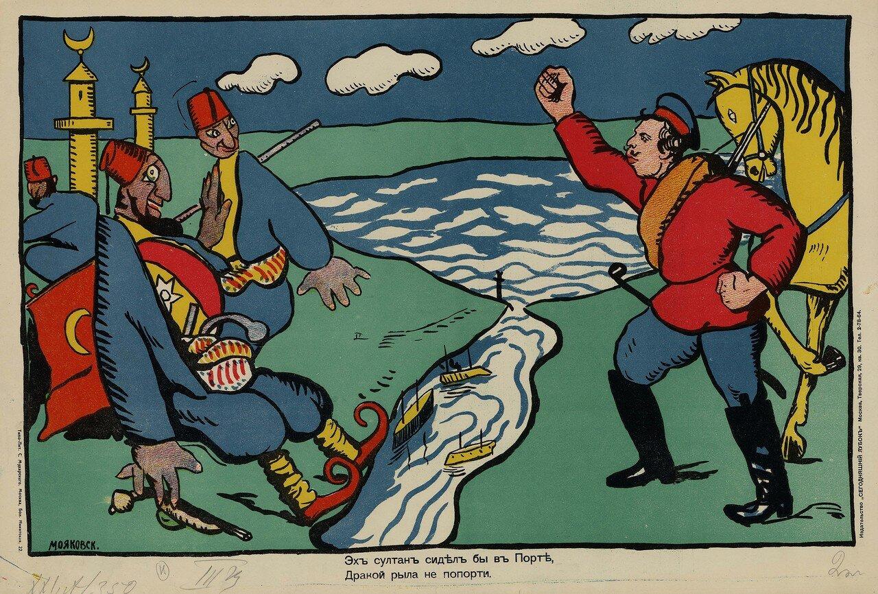 Эх султан сидел бы в Порте. Дракой рыла не попорти.  В.В. Маяковский, К.С. Малевич, 1914