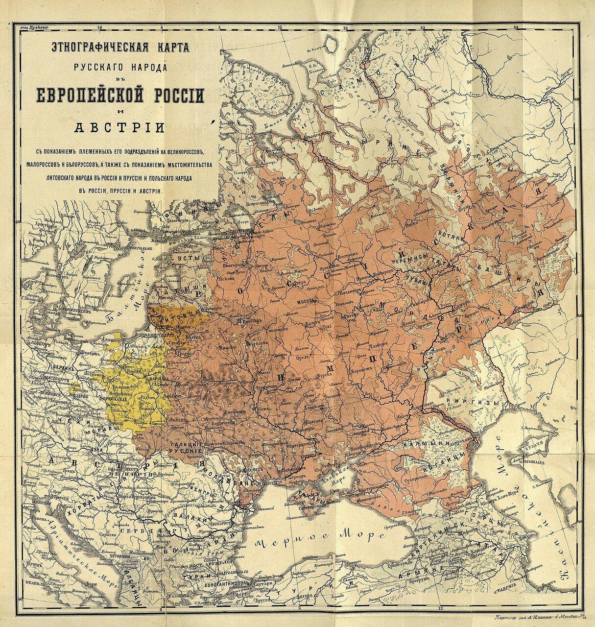 1884. Этнографическая карта русского народа в Европейской России и Австрии