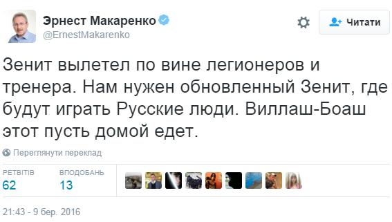 Превед-TV. С нами Путин и Мутко! - изображение 1